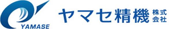 ヤマセ精機株式会社